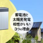 太陽光発電と蓄電池の相性がいい3つの理由