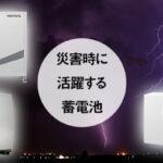 災害時に活躍する蓄電池