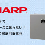 家電の王様『シャープ』が販売する家庭用蓄電池の実力とは?