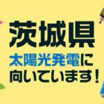 茨城県は太陽光発電に向いているの? 特徴やメリット