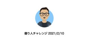 億り人チャレンジ 2021/2/10