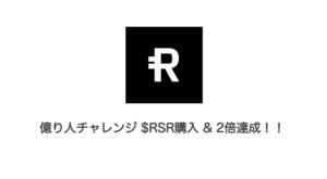 億り人チャレンジ $RSR購入 & 2倍達成!!