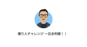 億り人チャレンジ 一旦全利確!!