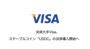 決済大手Visa、ステーブルコイン「USDC」の決済導入開始へ