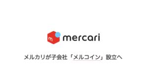 メルカリが子会社「メルコイン」設立へ