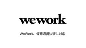 WeWork、仮想通貨決済に対応