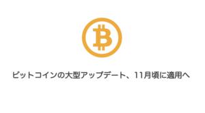 ビットコインの大型アップデート、11月頃に適用へ