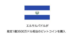 エルサルバドルが推定1億3500万ドル相当のビットコインを購入