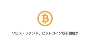 ソロス・ファンド、ビットコイン取引開始か