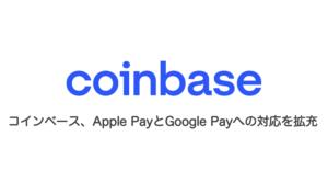 コインベース、Apple PayとGoogle Payへの対応を拡充