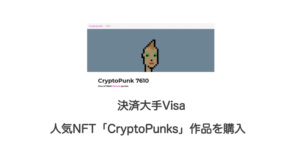 決済大手Visa、人気NFT「CryptoPunks」作品を購入