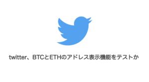 twitter、BTCとETHのアドレス表示機能をテストか