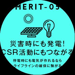 [MERIT05] 災害時にも発電!CSR活動にもつながる