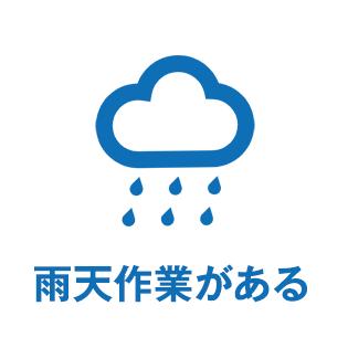 雨天作業がある