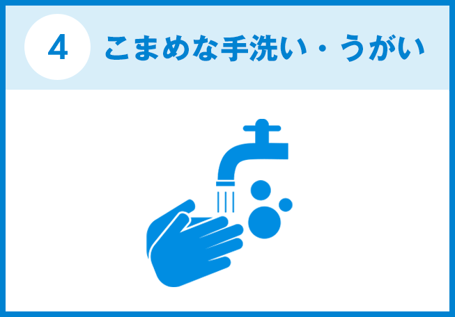 こまめな手洗い・うがい