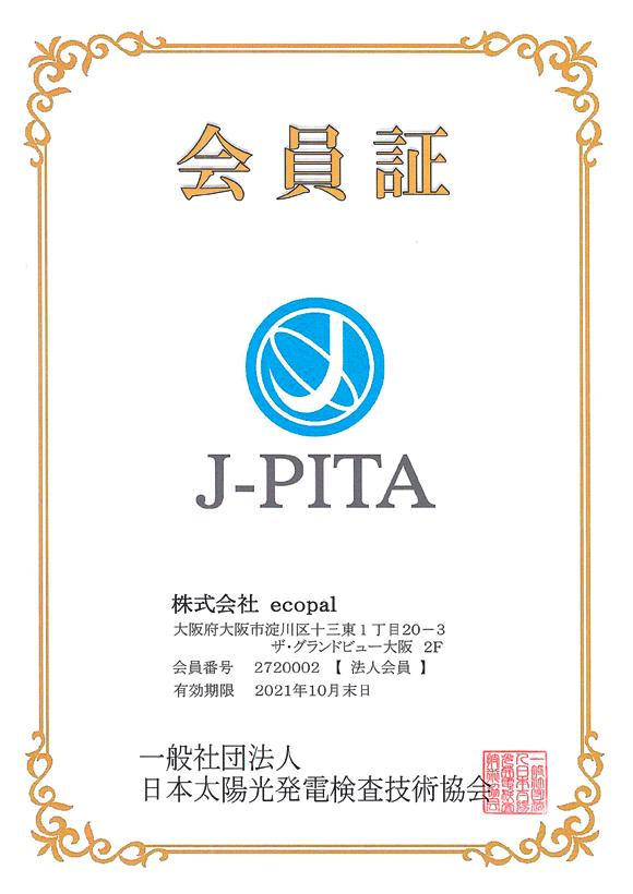 一般社団法人 日本太陽光発電検査技術協会