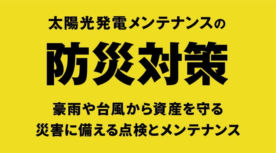 saigaifukyu/62