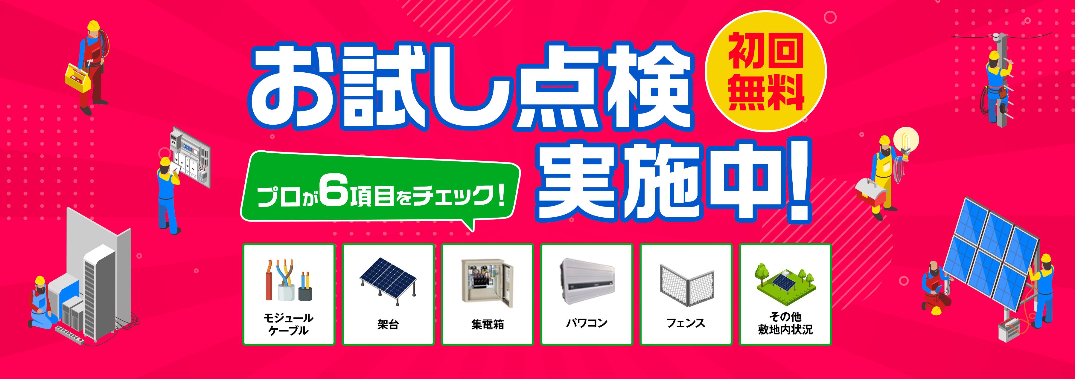 太陽光発電の定期メンテナンスが月額平均7,708円。