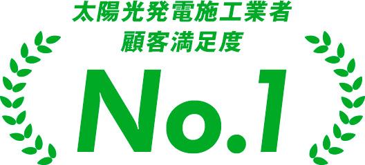 太陽光発電施工業者顧客満足度No1!