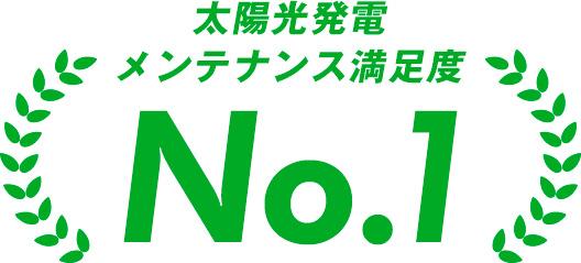 太陽光発電メンテナンス満足度No1!
