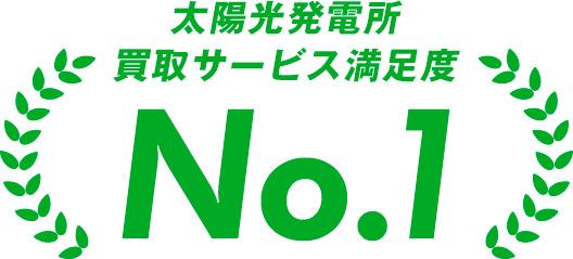 太陽光発電所買取サービス満足度No1!