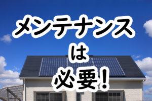 太陽光のメンテナンスが義務となるケース・義務とならないケース