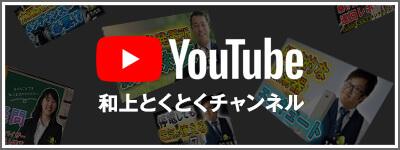 公式YouTubeチャンネル 和上とくとくチャンネル