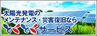 太陽光発電のメンテナンス・災害復旧ならとくとくサービス