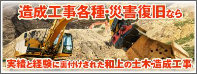 造成工事各種・災害復旧なら実績と経験に裏付けされた和上の土木・造成工事
