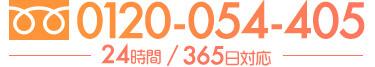 0120-054-405 24時間365日対応