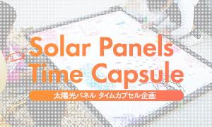 太陽光パネルタイムカプセル企画