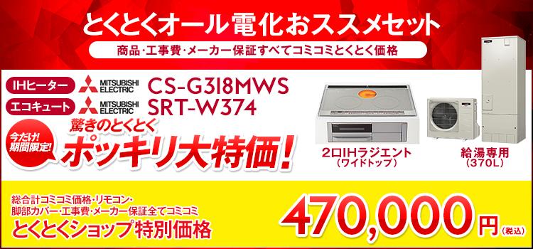 エコキュート(370L)三菱