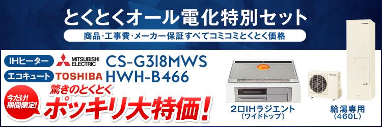 東芝 エコキュート(460L)|HWH-B466三菱2口IHラジエント(ワイドトップ)|CS-G318MWS