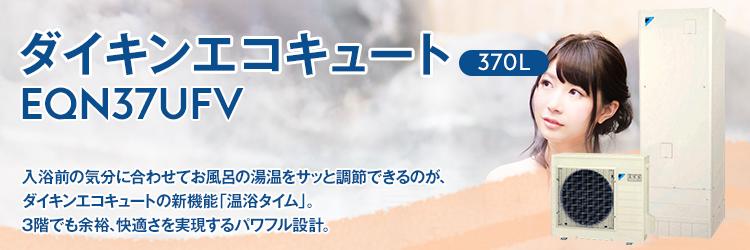 ダイキン エコキュート(370L)|EQN37UFV