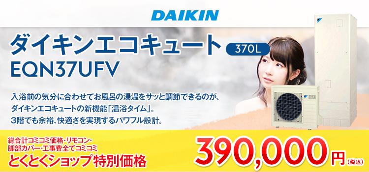 エコキュート(370L)ダイキン