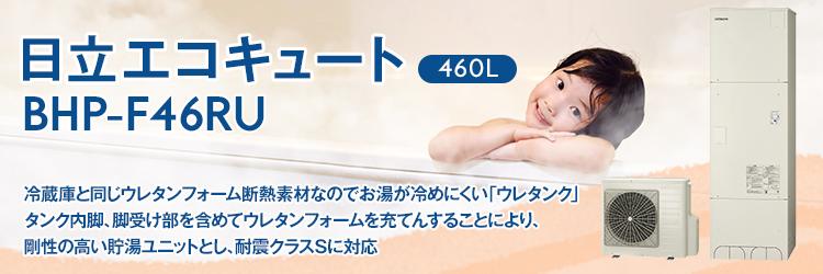 日立 エコキュート(460L)|BHP-F46RU