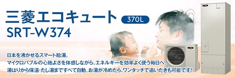 三菱 エコキュート(370L) SRT-W374