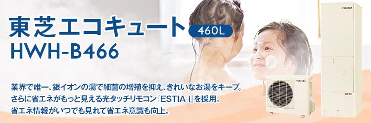 東芝 エコキュート(460L) HWH-B466