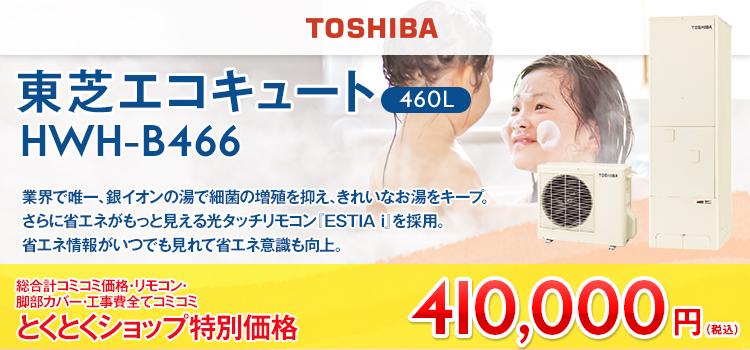 エコキュート(460L)東芝