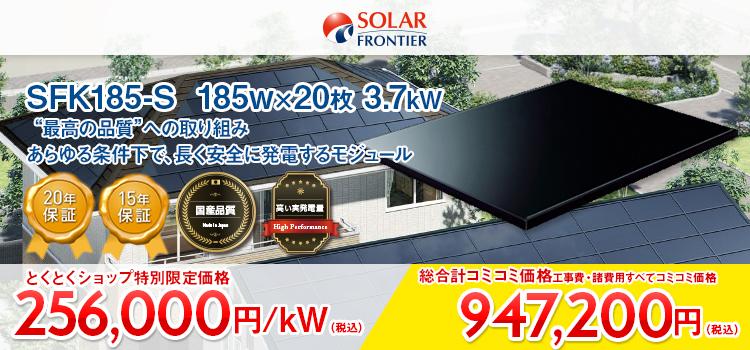 SFK185-S185w×20枚 3.7kWソーラーフロンティア