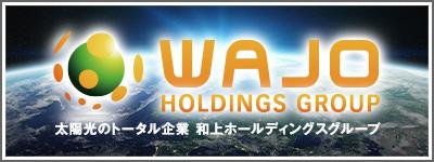 太陽光のトータル企業 株式会社和上ホールディングス