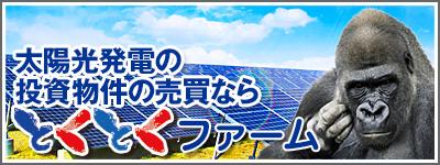 太陽光発電の投資物件の売買ならとくとくファーム