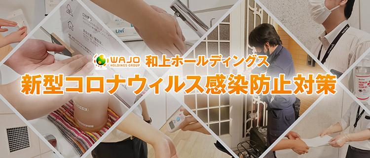 corona banner new - 新型コロナウィルス感染防止対策