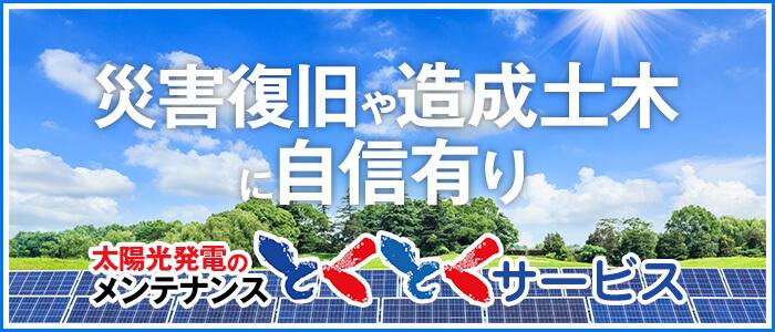 災害復旧や造成土木に自信有り 太陽光発電のメンテナンス「とくとくサービス」