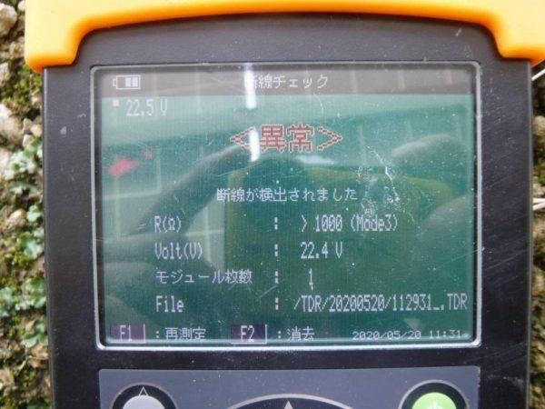 実績・評判口コミ画像01-鹿児島県薩摩郡 49.5kw 低圧 メンテナンス