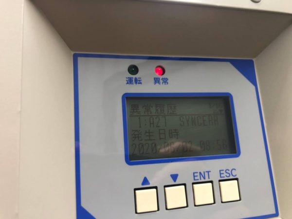 実績・評判口コミ画像03-神奈川県横須賀市 46.8kw 低圧 メンテナンス