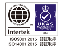 ISO9001:2015認証取得 ISO14001:2015認証取得