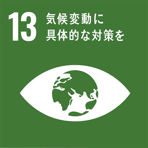 13番 気候変動に具体的な対策を
