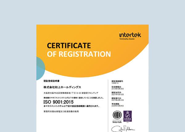 ISO9001:2015及びISO14001:2015の認証を更新しました