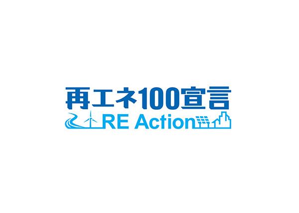 再エネ100宣言 RE Action アンバサダーに就任しました